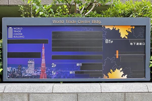 世界貿易センタービル