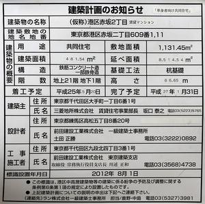 パークハビオ赤坂タワー 建築計画のお知らせ