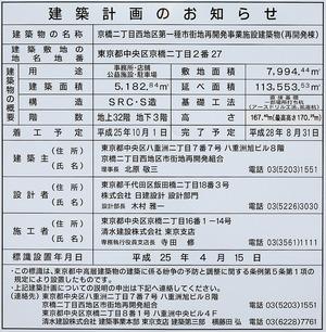京橋二丁目西地区第一種市街地再開発事業施設建設物(再開発棟) 建築計画のお知らせ