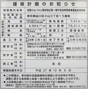 武蔵小山パルム駅前地区第一種市街地再開発事業 建築計画のお知らせ