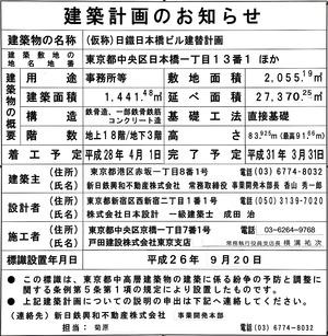 (仮称)日鐵日本橋ビル建替計画_建築計画
