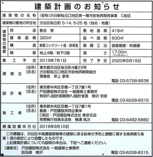 (仮称)渋谷駅桜丘口地区第一種再開発事業 C街区 建築計画のお知らせ