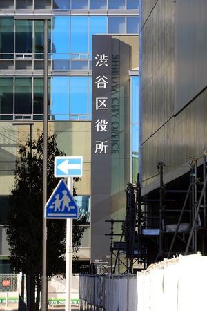 新渋谷区役所