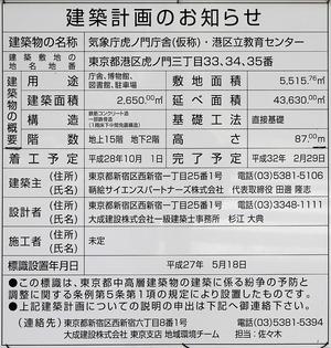 気象庁虎ノ門庁舎(仮称)・港区立教育センター 建築計画のお知らせ