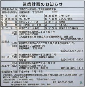 (仮称)渋谷区神南町一丁目計画新築工事の建築計画のお知らせ