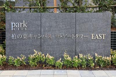 パークシティ柏の葉キャンパス ザ・ゲートタワー EAST