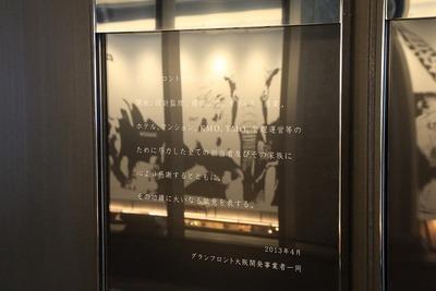 グランフロント大阪開発事業者一同