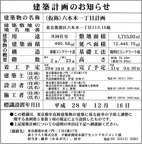 (仮称)六本木一丁目計画 建築計画のお知らせ