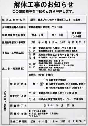 (仮称)豊島プロジェクト既存解体工事 B敷地 解体工事のお知らせ