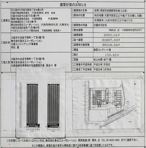(仮称)大阪メトロポリス タワー計画(OMPタワー)の建築計画
