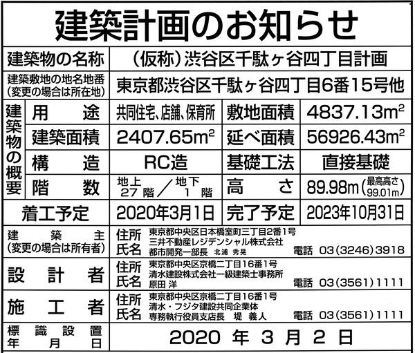 パークコート神宮北参道 ザ・タワー 建築計画のお知らせ