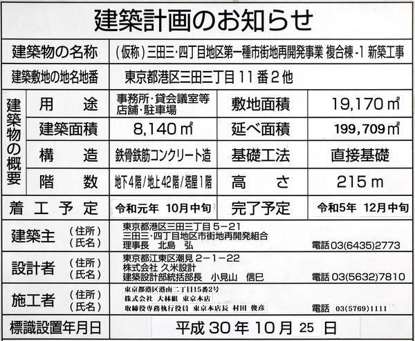 東京三田再開発プロジェクト 建築計画のお知らせ
