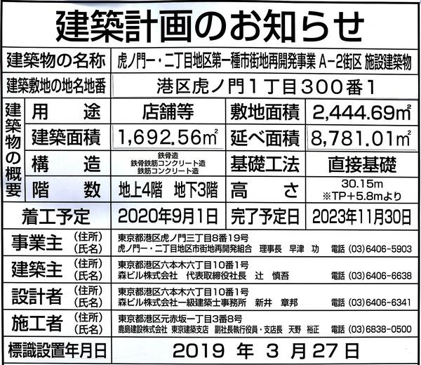虎ノ門ヒルズ ステーションタワー A-2街区 建築計画のお知らせ