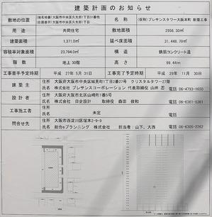 (仮称)プレサンスタワー大阪本町新築工事 建築計画のお知らせ