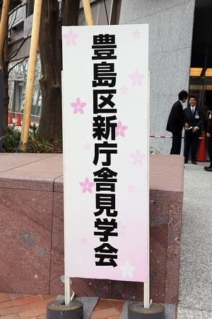 豊島区新庁舎見学会