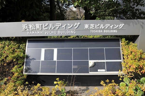 浜松町ビルディング(東芝ビルディング)
