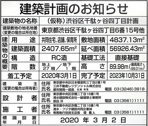 パークコート神宮北参道 ザ タワー 建築計画のお知らせ