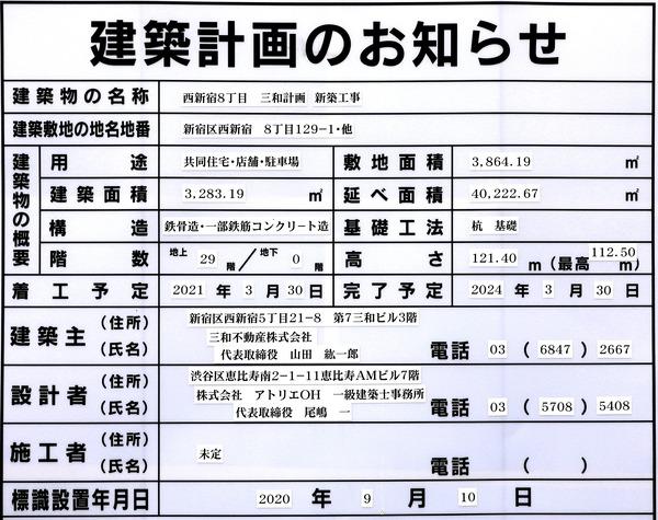 西新宿8丁目 三和計画 新築工事 建築計画のお知らせ