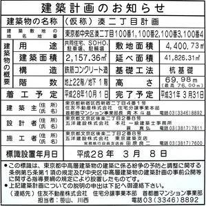 シティタワー銀座東 建築計画のお知らせ