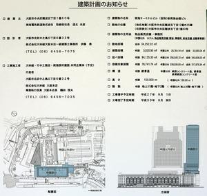 南海ターミナルビル(仮称)新南海会館ビル 建築計画のお知らせ