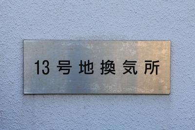 13号地換気所