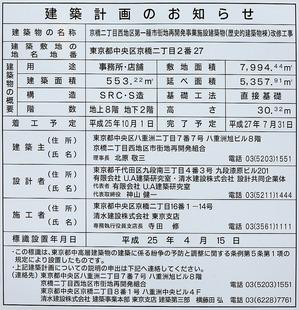 京橋二丁目西地区第一種市街地再開発事業施設建設物(歴史的建築物棟)改修工事 建築計画のお知らせ