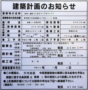 (仮称)麹町3丁目タワープロジェクト 建築計画のお知らせ