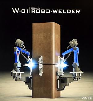 Robo-Welder(鉄骨溶接ロボット) Pivot型