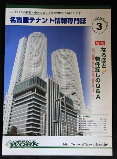 名古屋のテナント情報専門誌