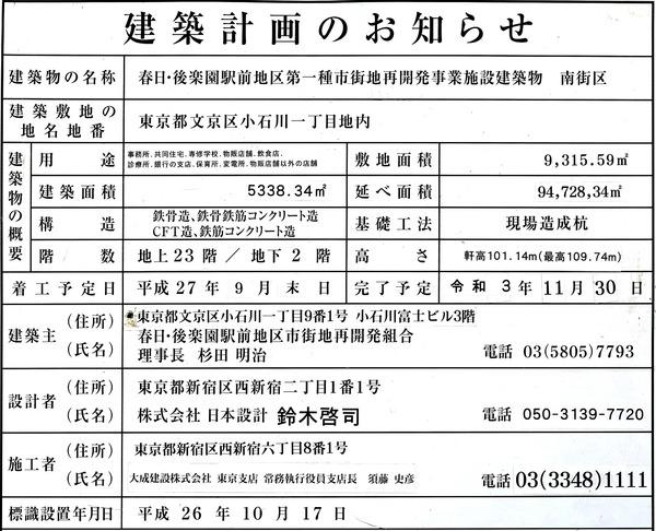 文京ガーデン ゲートタワー 建築計画のお知らせ
