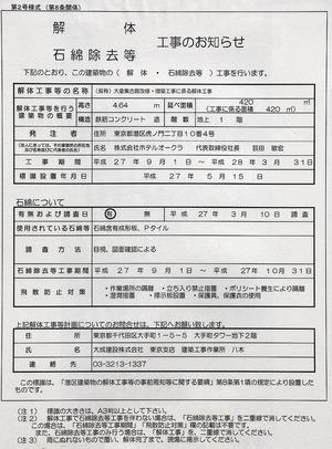 (仮称)大倉集古館改修・増築工事に係る解体工事