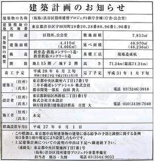 (仮称)渋谷区役所建替プロジェクト新庁舎棟(庁舎・公会堂) 建築計画