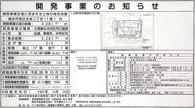 ブランズ横浜 開発事業のお知らせ