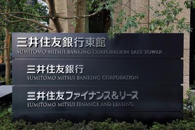 三井住友銀行東館