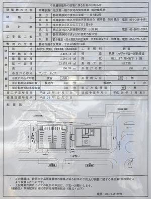 マークス・アネシスタワー草薙の計画のお知らせ