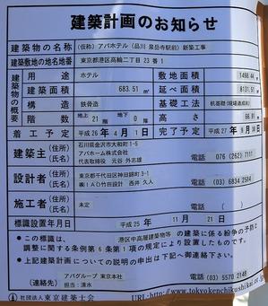 アパホテル<品川 泉岳寺駅前>の建築計画のお知らせ