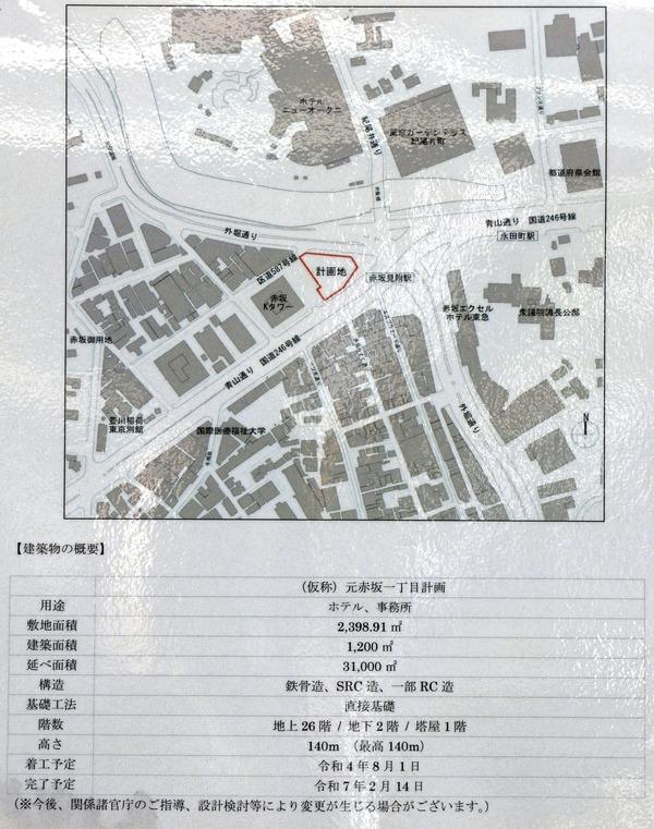 (仮称)元赤坂一丁目計画 計画地案内図