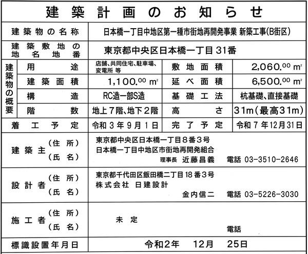 日本橋一丁目中地区第一種市街地再開発事業(B街区) 建築計画のお知らせ