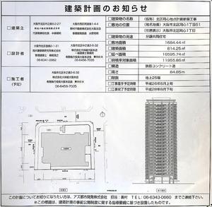 エルグレースタワー大阪同心_建築計画