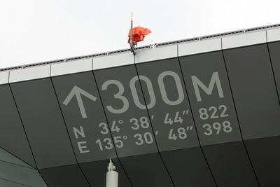 あべのハルカス300m