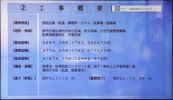 (仮称)渋谷区道玄坂二丁目開発計画 工事概要