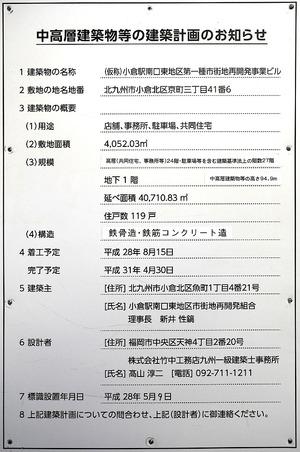 (仮称)小倉駅南口東地区第一種市街地再開発事業ビル 建築計画