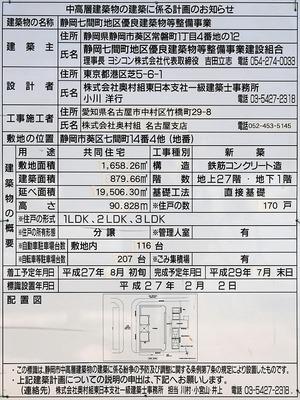 静岡七間町地区優良建築物等整備事業 建築計画のお知らせ