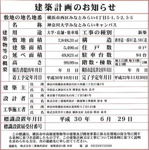 神奈川大学みなとみらいキャンパス 建築計画のお知らせ