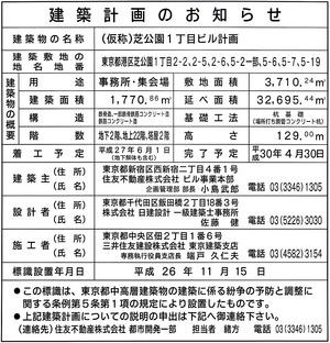 住友不動産御成門タワー 建築計画のお知らせ