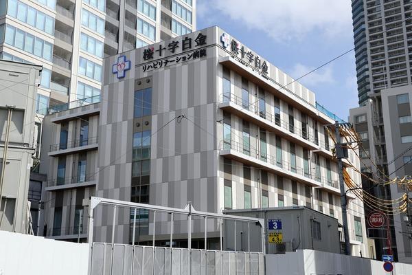 桜十字白金 リハビリテーション病院