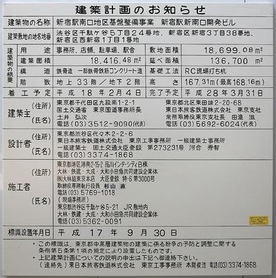 新宿駅新南口駅開発ビル 建築計画