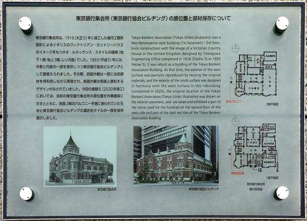 東京銀行集会所の原位置と部材保存について