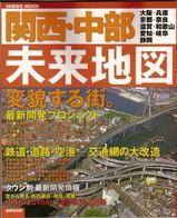 関西・中部未来地図