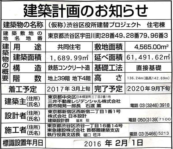 パークコート渋谷 ザ タワー 建築計画のお知らせ